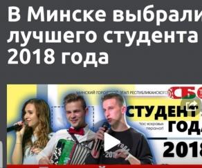 """Итоги Республиканского конкурса """"Студент года -2018"""""""