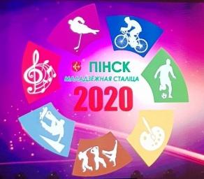 Республиканский праздник «Молодежная столица Республики Беларусь – 2020»