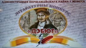 Районный литературный конкурс «Дебют»