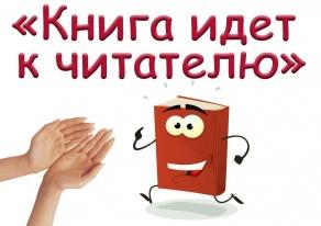 Библиотека к Всемирному дню книги и авторского права