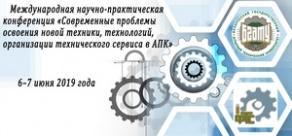 Современные проблемы освоения новой техники, технологий, организации технического сервиса в АПК