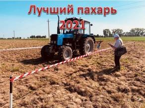 Лучший пахарь 2021