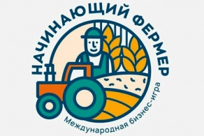 """Республиканский проект - бизнес-игра """"Начинающий фермер"""""""
