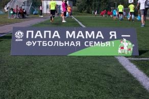«Папа, мама, я - футбольная семья»