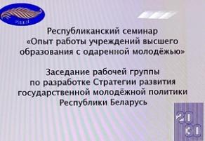 "Стратегия ""Молодежь Беларуси 20.30"""