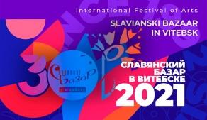 Славянский базар 2021