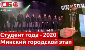 Студент года - Минский городской этап