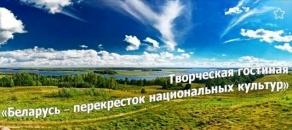 Творческая гостиная «Беларусь - перекресток национальных культур!»