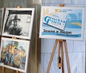 Фотовыставка к 100-летию «Сельской газеты»